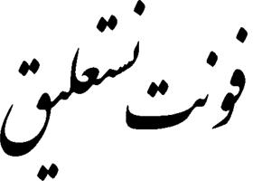 www.isis.blogsky.com | Nastaliq Farsi Font فونت فارسی نستعلیق